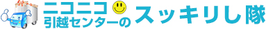 福岡・九州の不用品回収・遺品整理はスッキリし隊